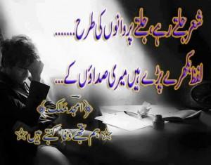 Amjad poetry1