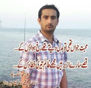 Amjad poetry6
