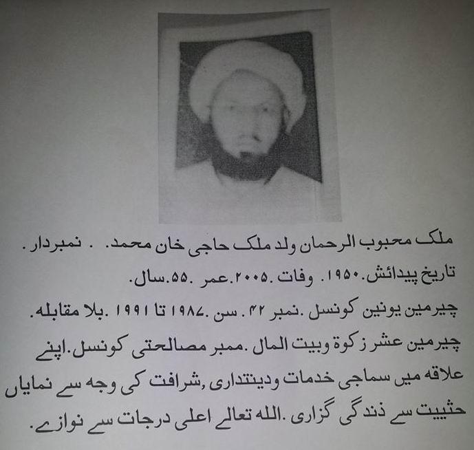 Malik Mehboob ur Rehman Late - Okara