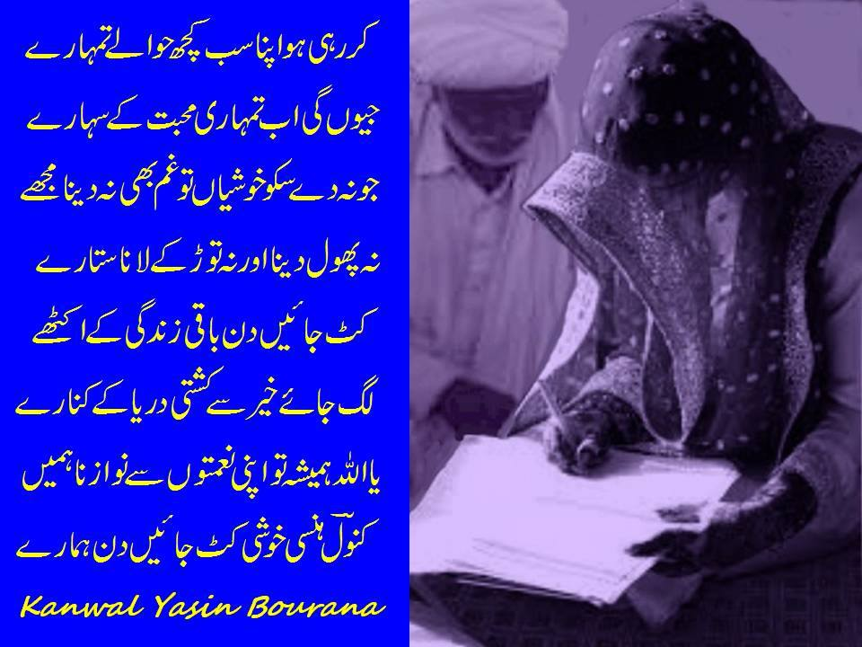 Poetry - Kanwal Bourana