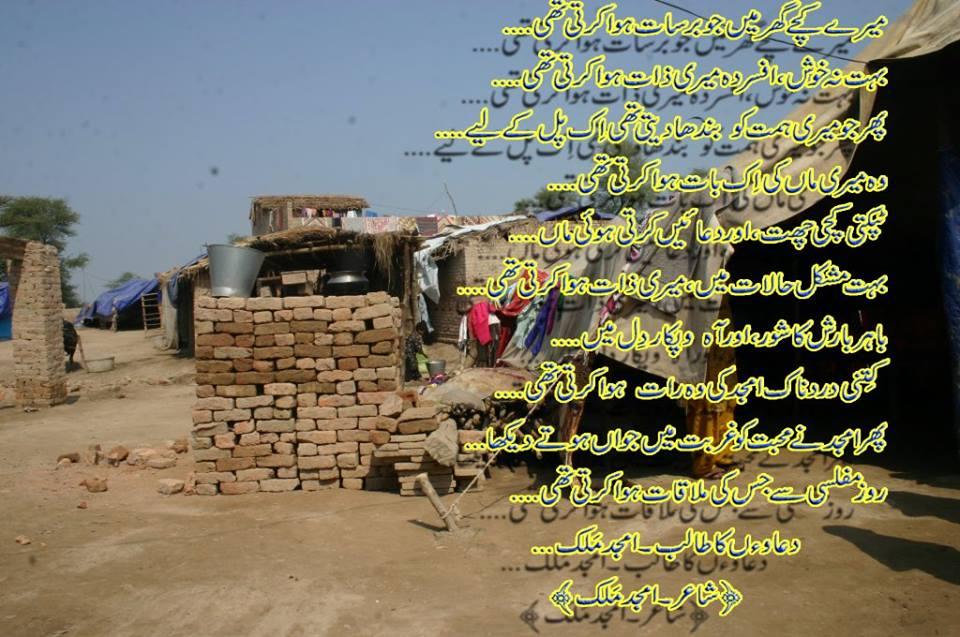 Amjad Poetry 241213