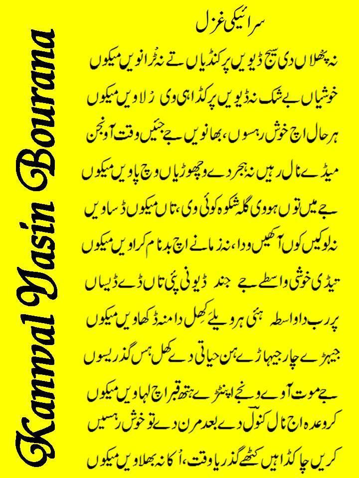 Kanwal Yasin-Saraiki Ghazal