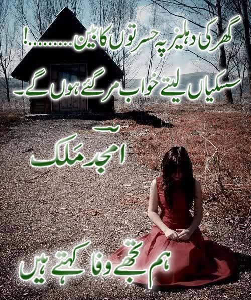 Amjad malik's poetry