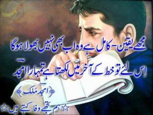 amjad poetry