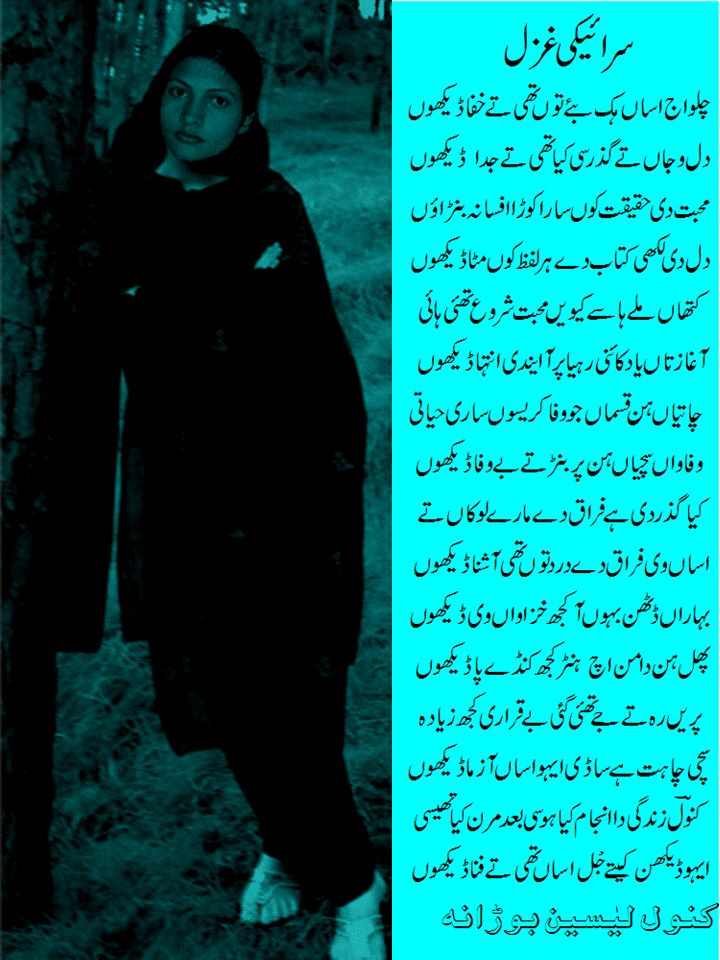 kanwal poetry 2