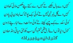 kanwal poetry.1
