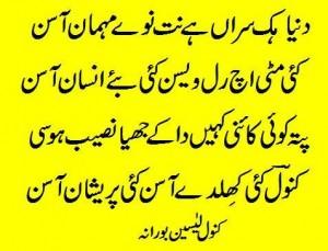 kanwal poetry.2