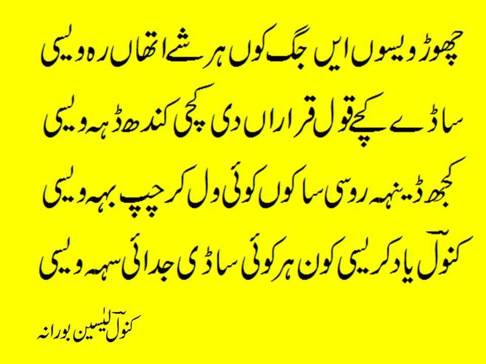 kanwal poetry