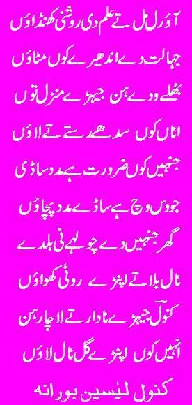kanwal poetry6