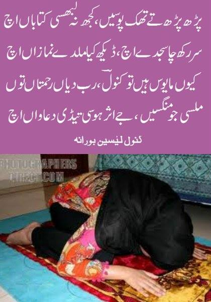 kanwal`namaz poetry