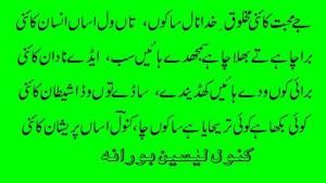 kanwal's poetry