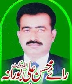 Ray Mohsin Ali Bourana