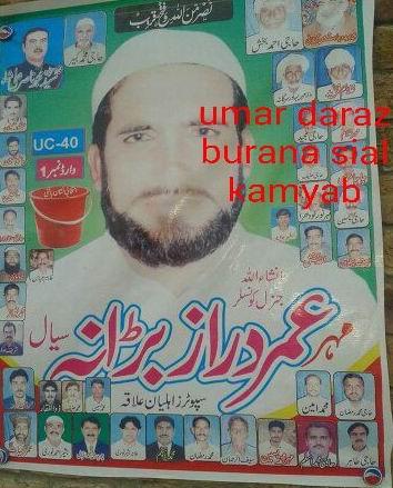 Umer Draz Bourana Sial- Khanewal