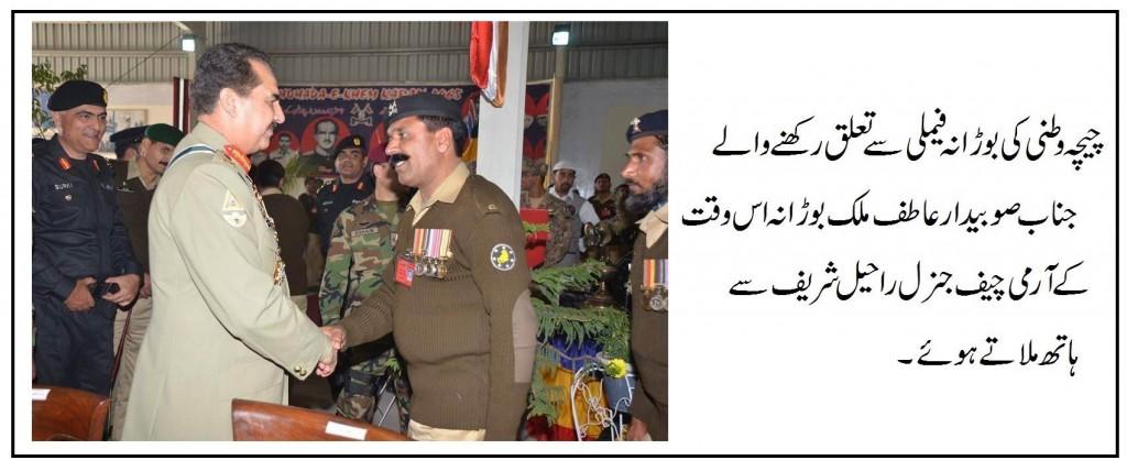 Sub. Aatif Malik Bourana from Chicha Watni Distt: Sahiwal shaking hand with the Army Chief. An honor for Bourana family.