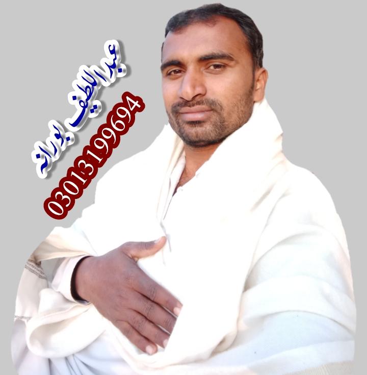 Abdul Latif Bourana